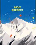 Еверест (Сангма Франсис) - 2t