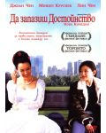 Да запазиш достойнство (DVD) - 1t