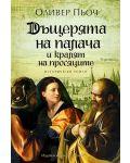 Дъщерята на палача и кралят на просяците - 1t