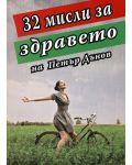 32 мисли за здравето на Петър Дънов - 1t