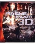 Когато падне мрак 3D (Blu-Ray) - 3t