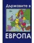 Държавите в Европа (твърди корици) - 1t