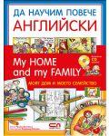 Да научим повече английски: My home and my family / Моят дом и моето семейство - 1t