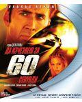Да изчезнеш за 60 секунди (Blu-Ray) - 1t