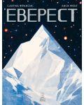 Еверест (Сангма Франсис) - 1t