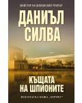 kashtata-na-shpionite - 1t