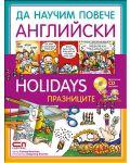Да научим повече английски: Holidays / Празниците - 1t