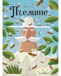 Пчелите - 1t