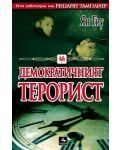 Демократичният терорист - 1t