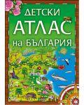 Детски атлас на България - 1t