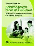 Демографската политика в България - 1t
