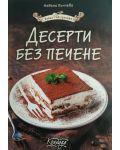 Десерти без печене - 1t