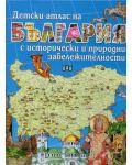 Детски атлас на България с исторически и природни забележителности - 1t