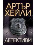 Детективи - 1t