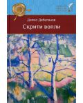 Димчо Дебелянов. Скрити вопли - 1t
