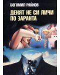 denjat-ne-si-lichi-po-zaranta - 1t