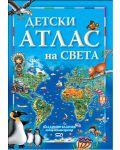 Детски атлас на света - 1t