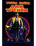 Дик Трейси (DVD) - 1t