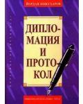 Дипломация и протокол - 1t