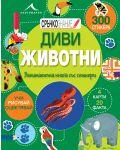Диви животни: Занимателна книга със стикери (Сръчкознание) - 1t