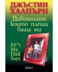 Дивотиите, които плещи баща ми - 1t
