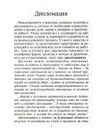 Дипломати. Консули. Протокол (твърди корици) - 5t