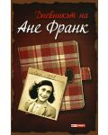 Дневникът на Ане Франк - 1t