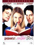 Дневникът на Бриджит Джоунс (DVD) - 1t