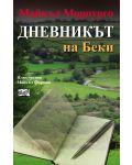 dnevnikat-na-beki - 1t