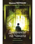 Дневникът на чакала – книга 2 (Домът, в който...) - 1t