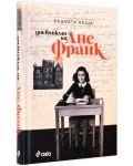 Задната къща. Дневникът на Ане Франк (пълно издание) - 2t
