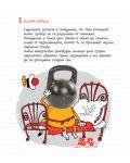 Дневникът на котарака Помпон - 5t