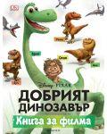 Добрият динозавър: Книга за филма - 1t