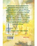 don-kihot-prerazkazan-za-detsa-72-tsvetni-ilyustratsii-vizantiya-1 - 2t