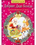Добрият Дядо Коледа. Стихотворения за деца - 1t