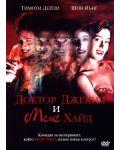 Доктор Джекил и Мис Хайд (DVD) - 1t