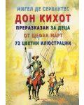 don-kihot-prerazkazan-za-detsa-72-tsvetni-ilyustratsii-vizantiya - 1t
