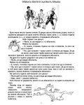 Български вълшебни приказки (Византия) - 3t