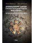 Древнобългарският календар и Именникът на българските владетели - 1t