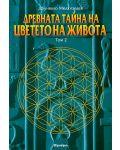 Древната тайна на Цветето на Живота 2 - 1t
