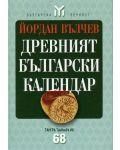 Древният български календар (твърди корици) - 1t