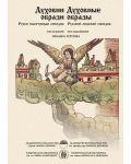 Духовни образи. Руски илюстриран синодик - 1t