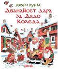 Дванайсет дара за Дядо Коледа (меки корици) - 1t