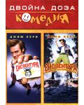 Двойна доза комедия: Ейс Вентура 1 & 2 (DVD) - 1t