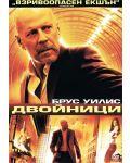 Двойници (DVD) - 1t