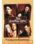 Две димящи дула (DVD) - 1t
