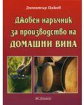 Джобен наръчник за производство на домашни вина - 1t