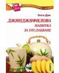 Джинджифилова напитка за отслабване - 1t