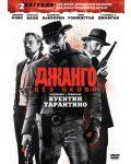 Джанго без окови (DVD) - 1t