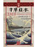 Дзен и японската култура - 1t